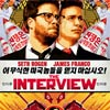 The interview cartel reducido
